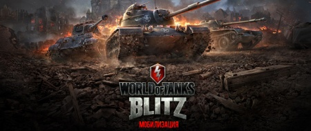 Игра World of Tanks Blitz доступна на iOS