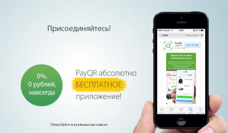 В России запускается инновационный способ оплаты PayQR