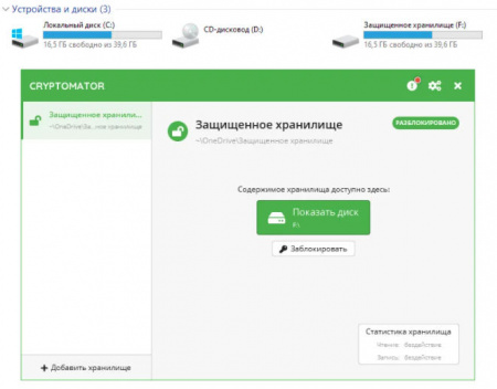Скрин программы Cryptomator