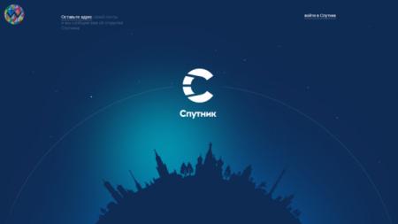 «Спутник» новый российский поисковый севис
