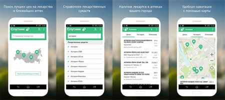 Android-приложения Лекарства и Мой Дом от СПУТНИКА